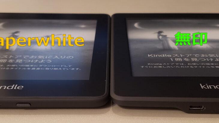 KindleとKindle Paperwhiteを比較してみる